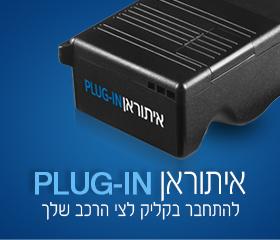 ITURAN-V-2-pic-plugin